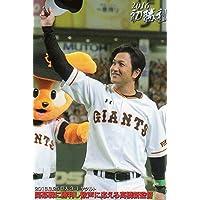 2016カルビープロ野球カード第2弾■初勝利カード■FW-08/高橋由伸/巨人