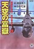 天空の富嶽 1 (歴史群像コミックス)