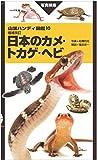 山溪ハンディ図鑑増補改訂 日本のカメ・トカゲ・ヘビ
