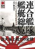 連合艦隊艦艇総覧 一目でわかる日本海軍艦艇事典 (MARU Military Collection)