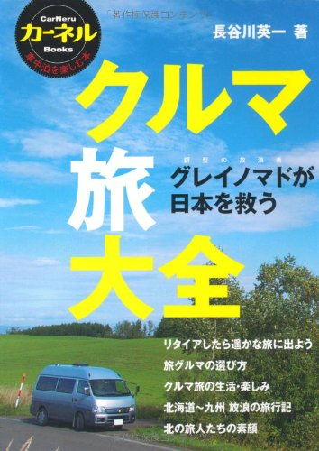 クルマ旅大全―グレイノマドが日本を救う (カーネルBooks)の詳細を見る