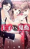 王子VS鬼畜 (YLC)