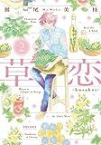 草恋―kusakoi―(2) (ポラリスCOMICS)
