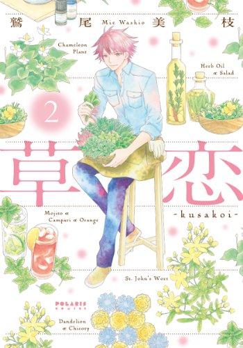 草恋―kusakoi―(2) (ポラリスCOMICS)の詳細を見る