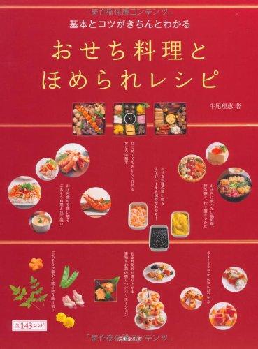 基本とコツがきちんとわかる おせち料理とほめられレシピ