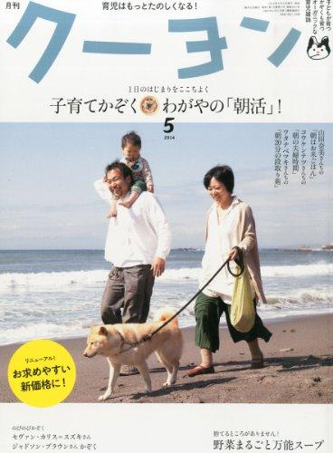 月刊 クーヨン 2014年 05月号 [雑誌]の詳細を見る