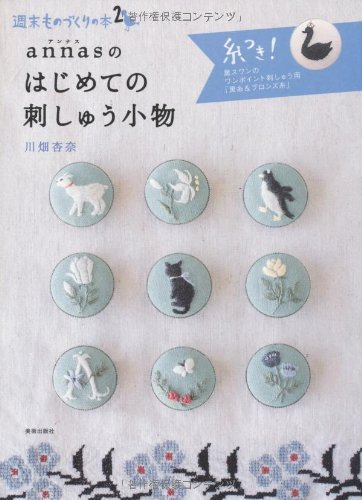 annasのはじめての刺しゅう小物 (週末ものづくりの本2)
