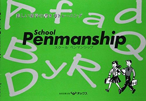 スクールペンマンシップ―美しい英字の書き方トレーニング