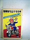 警察官を泣かせる本―交通違反取締りのウラを全公開 (1983年) (イザ!の本)