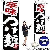 のぼり旗 辛味つけ麺 黒地 SNB-5071 (受注生産)