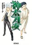 神太刀女 5 (コミックアライブ)