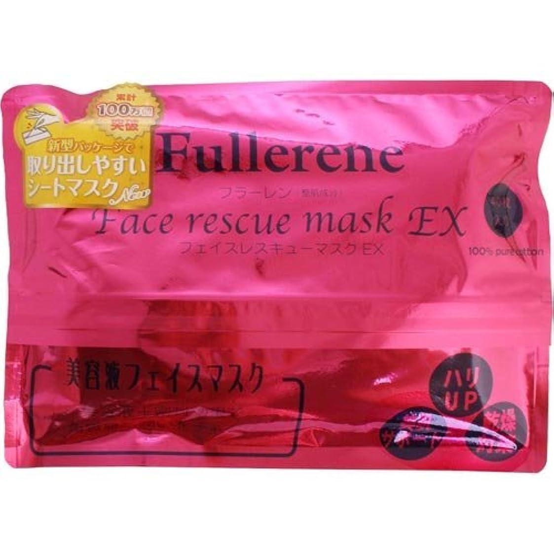 フラーレンフェイスレスキューマスク40枚入り EX[Fullerene]