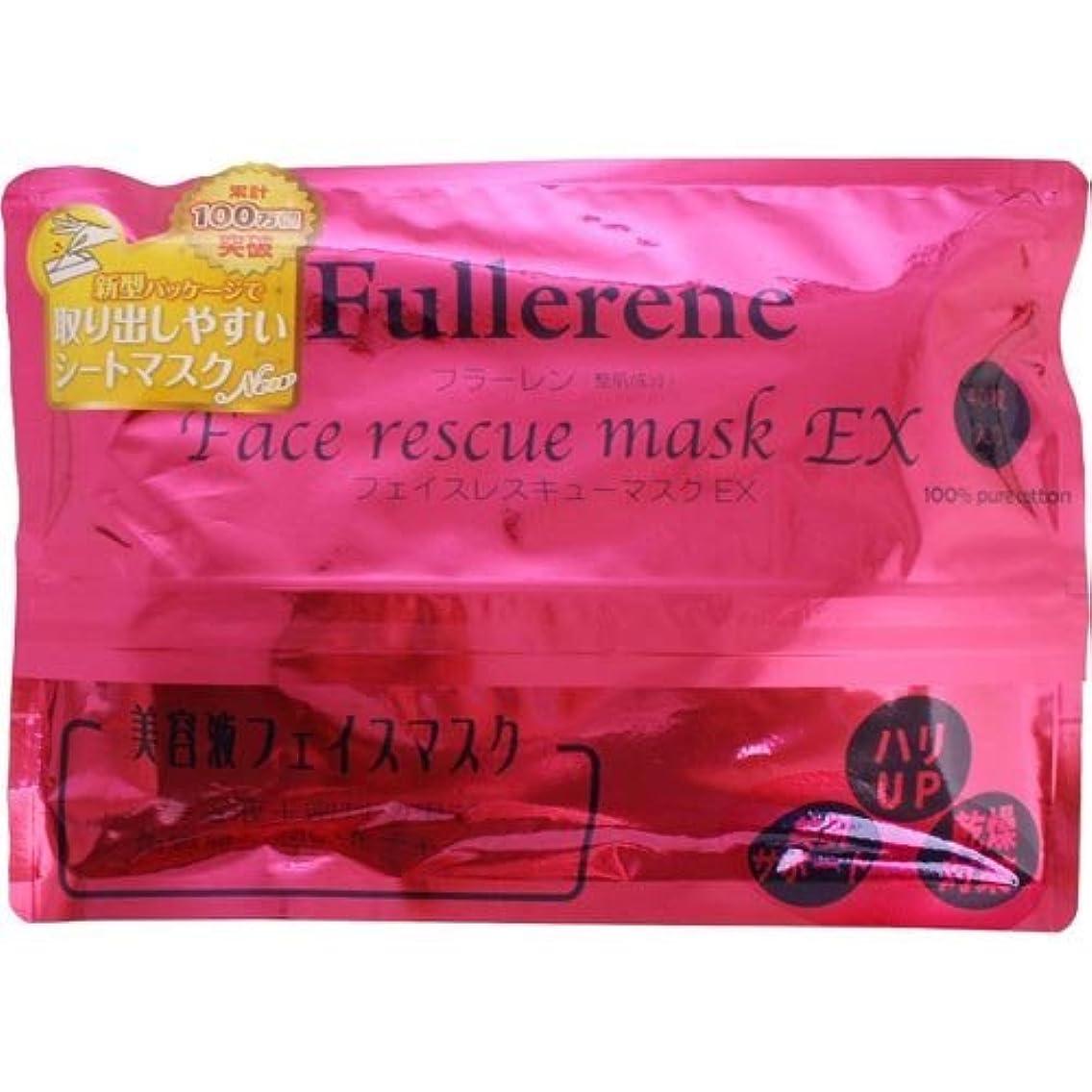 とても多くの粘り強いレンジフラーレンフェイスレスキューマスク40枚入り EX[Fullerene]
