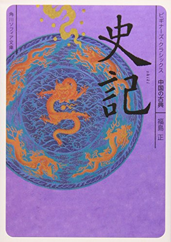 史記  ビギナーズ・クラシックス 中国の古典 (角川ソフィア文庫―ビギナーズ・クラシックス 中国の古典)の詳細を見る