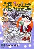 酒のほそ道 6 (ニチブンコミックス)