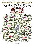 レオナルド・ダ・ヴィンチの童話 (創作児童読物)