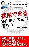 求人広告ライターが教える 採用できるWeb求人広告の書き方