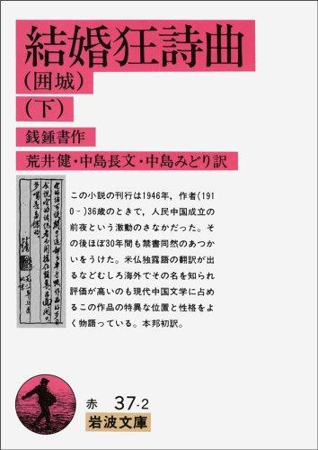 結婚狂詩曲―囲城〈下〉 (岩波文庫)の詳細を見る