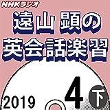 NHK「遠山顕の英会話楽習」2019.04月号 (下)