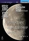 驚異!デジカメだけで月面や土星の輪が撮れる?ニコンCOOLPIX P900天体撮影テクニック (NextPublishing)