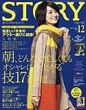 STORY(ストーリィ) 2015年 12 月号 [雑誌]