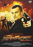 アルティメット・フォース 孤高のアサシン[DVD]