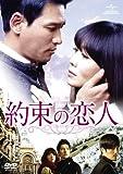 約束の恋人 DVD-SET2[DVD]