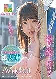 九州の田舎町が生んだお土産屋で働くふわふわ童顔ボイン マジ天使 ゆみちゃん(仮) AV debut [DVD]
