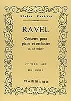 No.263 ラヴェル ピアノ協奏曲 ト長調 (Kleine Partitur)