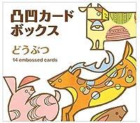 コクヨ WORK×CREATEシリーズ 凸凹カードボックス どうぶつ