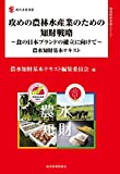 Best ブランドの基本 - 攻めの農林水産業のための知財戦略 ~食の日本ブランドの確立に向けて~ 農水知財基本テキスト (現代産業選書―知的財産実務シリーズ) Review