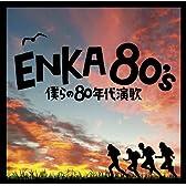 ENKA 80's -僕らの80年代演歌-