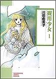 観用少女 1 (ソノラマコミック文庫 か 38-1)