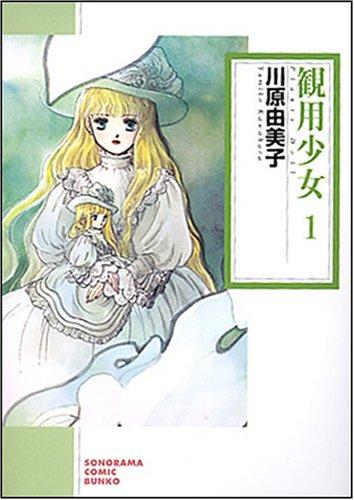 観用少女 1 (ソノラマコミック文庫 か 38-1)の詳細を見る