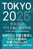 東京2025 ポスト五輪の都市戦略