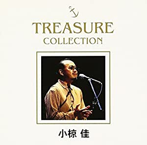 小椋佳 TREASURE COLLECTION