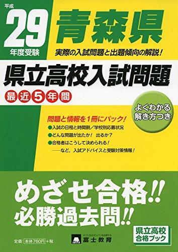 青森県県立高校入試問題 平成29年度受験