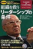 【ハ゛ーケ゛ンフ゛ック】組織を救うリーダーシップの条件 DVDブック