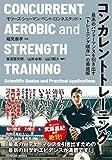 コンカレントトレーニング―最高のパフォーマンスを引き出す「トレーニング順序」の最適解