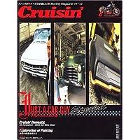 Cruisin' (クルージン) 2007年 08月号 [雑誌]