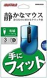 BUFFALO 有線BlueLEDマウス 静音/3ボタン/Sサイズ ブルー BSMBU26SSBL