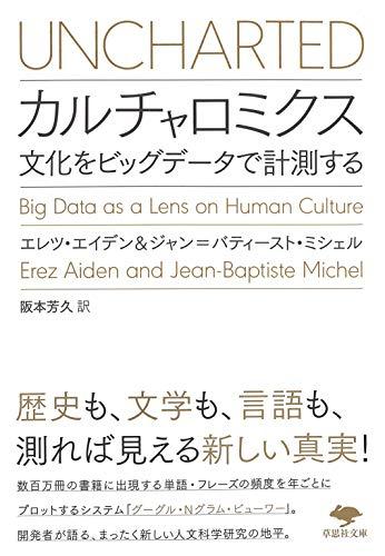 [画像:文庫 カルチャロミクス: 文化をビッグデータで計測する (草思社文庫)]