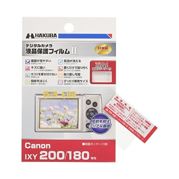 HAKUBA デジタルカメラ液晶保護フィルムM...の紹介画像3