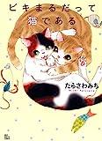 ビキまるだって猫である (ねこぱんちコミックス)