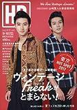 HR 2017年 09 月号 [雑誌]