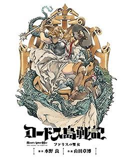 [山田 章博]のロードス島戦記 ファリスの聖女 電子版(上) (カドカワデジタルコミックス)