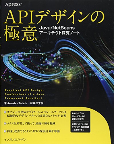 APIデザインの極意 Java/NetBeansアーキテクト探究ノートの詳細を見る