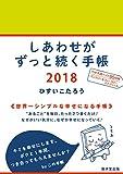しあわせがずっと続く手帳 2018 ([物販商品・グッズ])