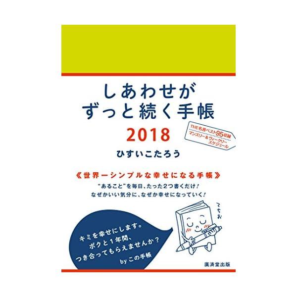 しあわせがずっと続く手帳 2018 ([物販商品...の商品画像