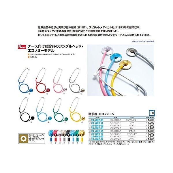 聴診器 エントリーモデル エコノミーS CK-...の紹介画像2